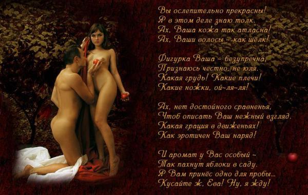 сексуальные стихи без регистрации № 11