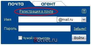 Как зарегистрироваться на сайт знакомства mail.ru