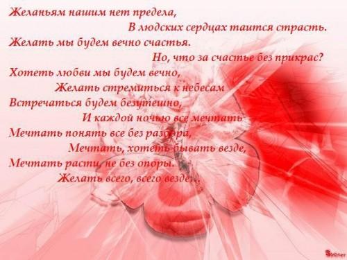 нет предела моей любви стихи того