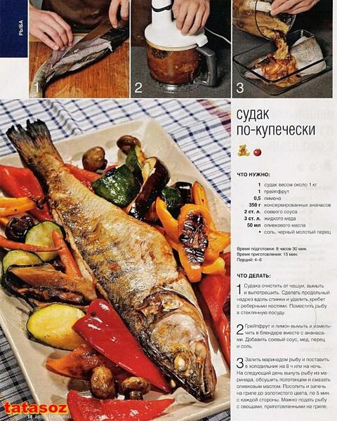 Рыба по купечески рецепт пошаговый с фото