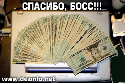 Спасибо за деньги открытки, ирочка картинки картинки