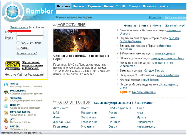 Www rambler ru платное видео он лайн секс этом