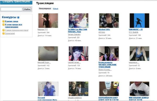 translyatsiya-seks-mir-ru