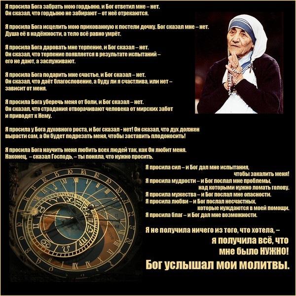 Новосибирске как правильно просить у бога Венера