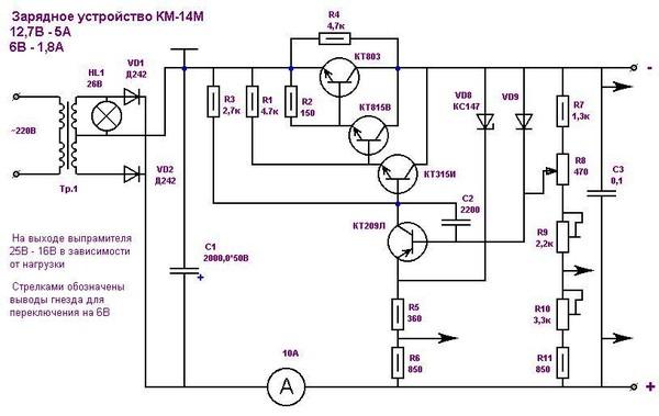 км-14м зарядное устройство инструкция