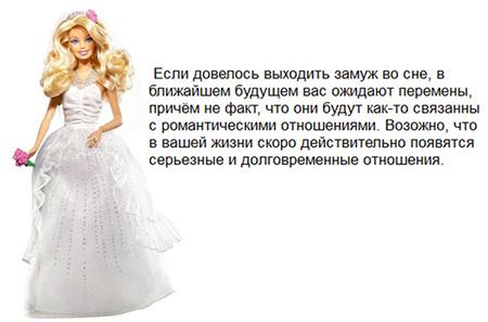 За кого вы выходили замуж в своем сне?.к чему снится примерять свадебный наряд и демонстрировать его окружающим или же на самом деле выходить замуж — вы цените красоту собственного тела.