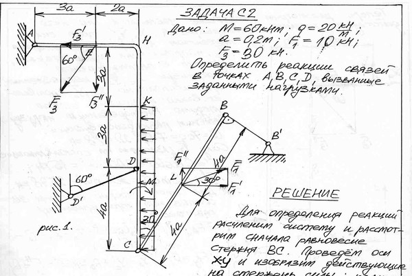 С.м. г задание вариант тарга решебник с1, 87. 1989