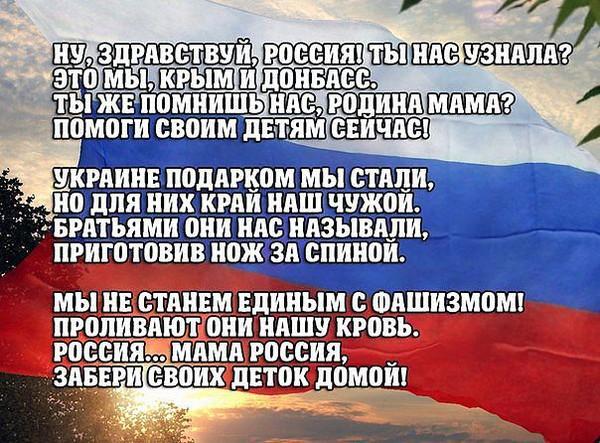 стихи о крымской весне 2014 года теплому детскому