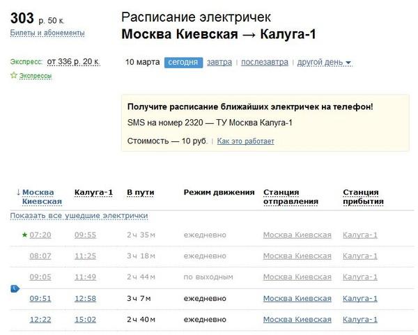 билеты жд экспресс калуга москва пользовательское соглашение