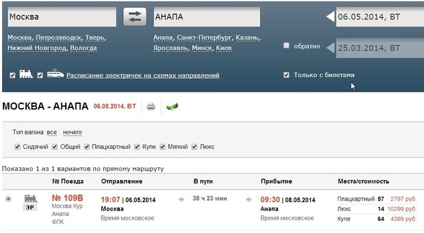 Трансфер в аэропорты Москвы  Удобный рейс