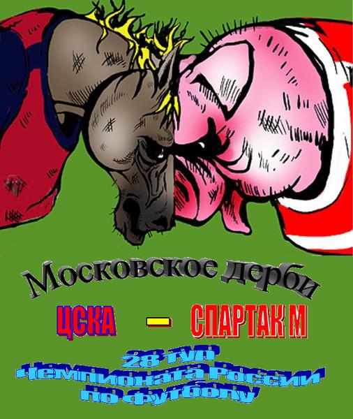 рисунки мясо против коней