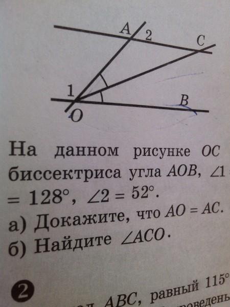 Ответы mail ru Завтра очень важная контрольная по геометрии  Завтра очень важная контрольная по геометрии 7 класс Параллельные прямые Помогите решить а то я болела >