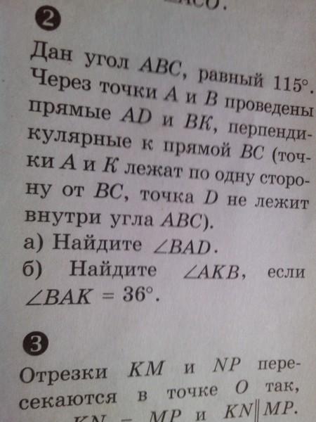 Ответы mail ru Завтра очень важная контрольная по геометрии  3