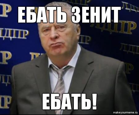 Жириновский я ебу — img 3