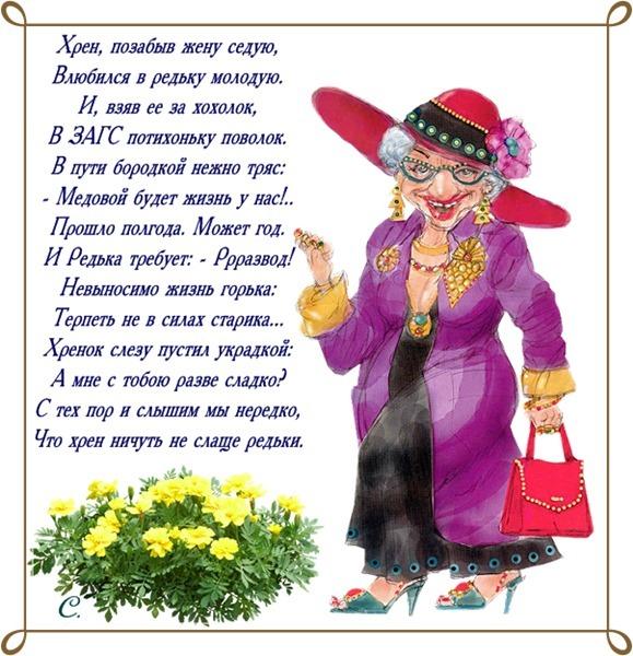 Поздравления от русских бабок женщине ко дню рождения