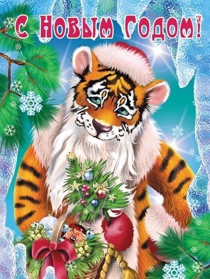 Открытки, год тигра картинки