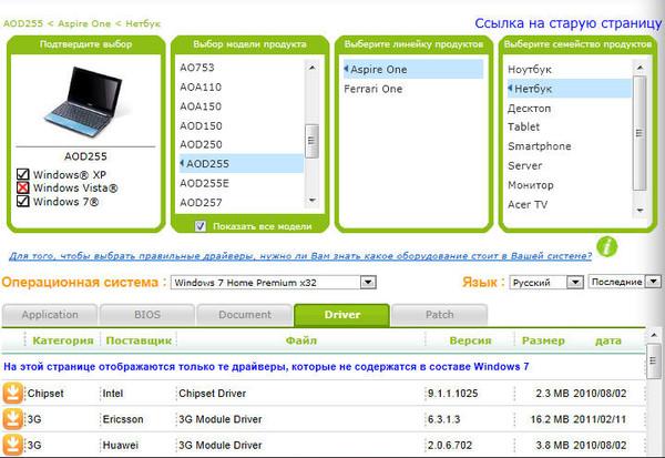 Download free Acer Aspire One D255 Windows 7 Starter