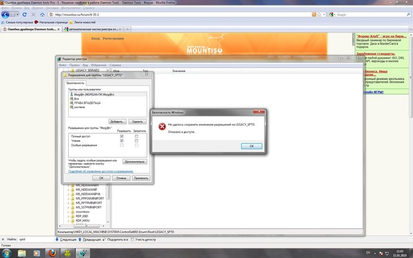 ошибка драйвера daemon tools pro 3