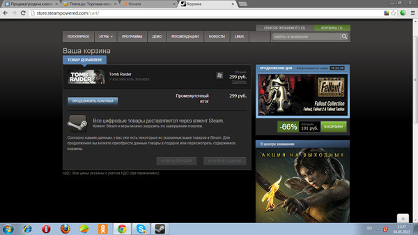 Steam Gifts Trading and Gifting База знаний - Steam Support 49