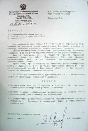 Прокуратура вынесла протест  Саратовоблгазу