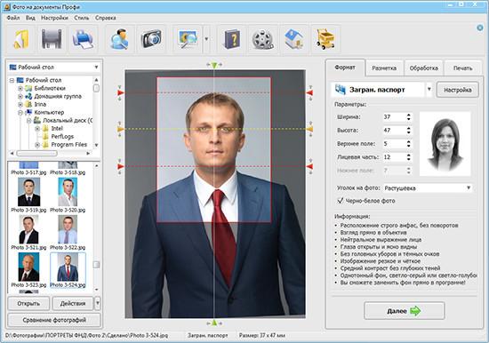 Хорошую программу для фото на документы