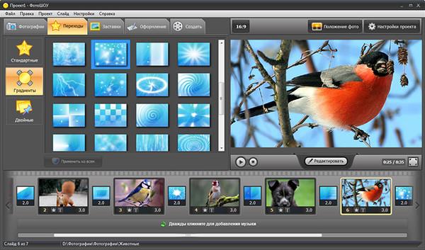 Програмку для фото видео слайд шоу из