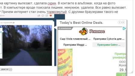 в Internet Explorer вылезает реклама - фото 8