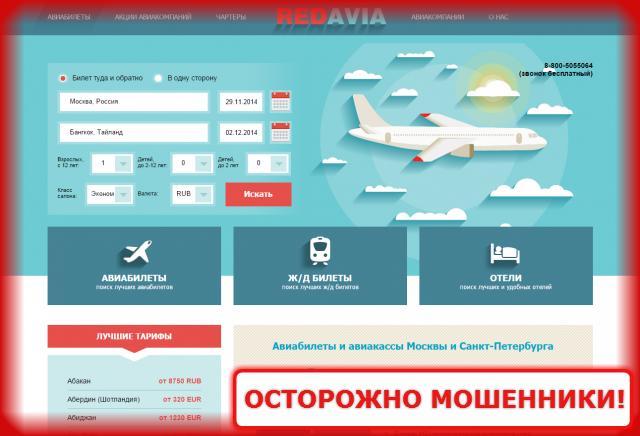 Надежные сайты для покупки авиабилетов