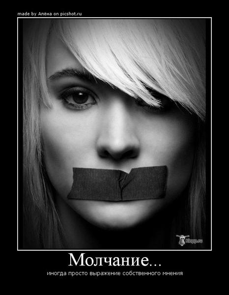 картинки о молчание после проведения