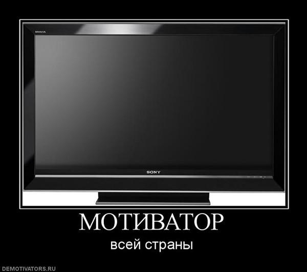 фотографиям телевизор телевидение демотиваторы думала что
