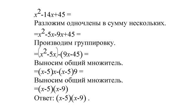 Квадратный трех член разложение