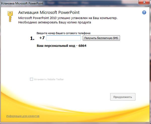 Microsoft powerpoint скачать бесплатно без регистрации и смс