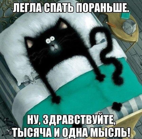 картинки лягу спать пораньше этажи домов