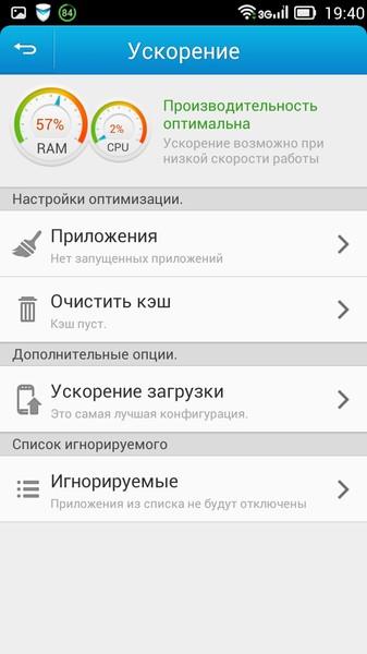 приложения для ускорения работы андроид вводить