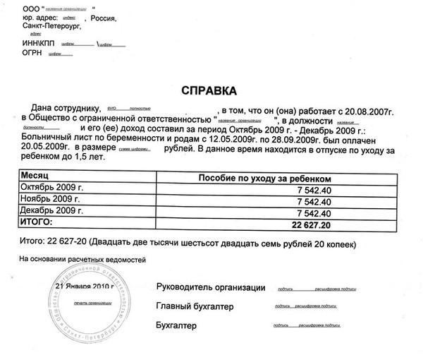 справка о заработной плате образец казахстан скачать бесплатно - фото 3