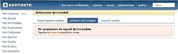 Плохо грузятся картинки вконтакте