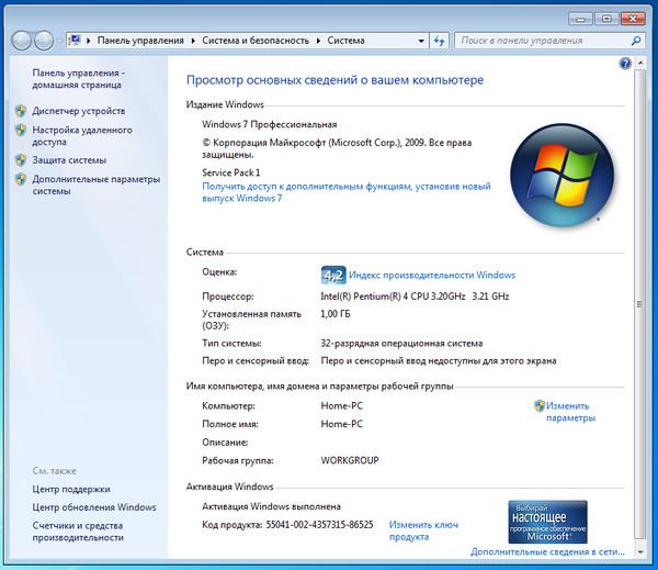 код активации windows 7 профессиональная