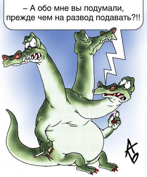Папе, смешные картинки змей горыныч