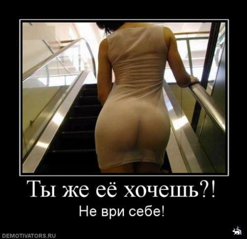 Чья то жена неносит трусы под одеждой