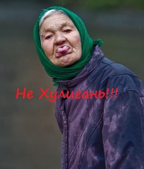 смешные фото бабки