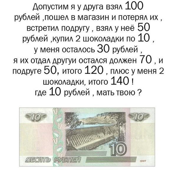 Взял взаймы у мамы 25 рублей и у папы 25 ответ индекс облигации федерального займа
