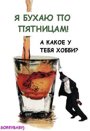 Картинки пятница прикольные алкоголь