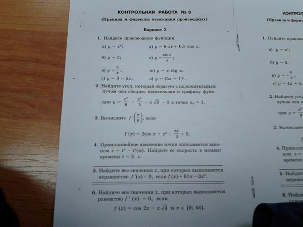 Ответы mail ru Контрольная работа по алгебре класс Нужна  ru Контрольная работа по алгебре 10 класс Нужна помощь в решении
