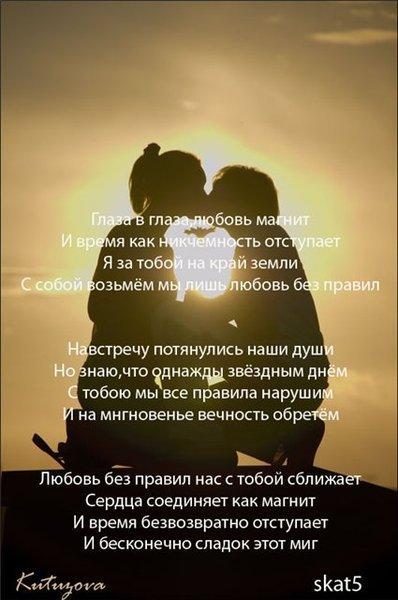 Открытки со стихами про любовь к мужчине на расстоянии