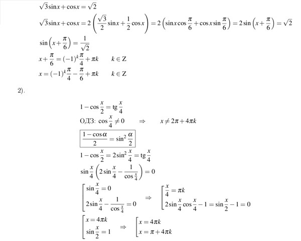 уравнение вида sinx cosx