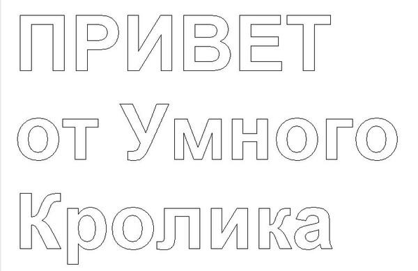 Как сделать прозрачные буквы в ворде и в презентации 35