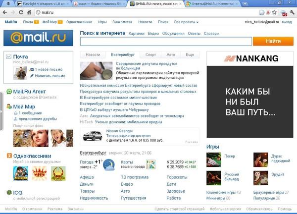 Сделайте снимок своей главной страницы (Ctrl + Print Screen SysRq) и с помо