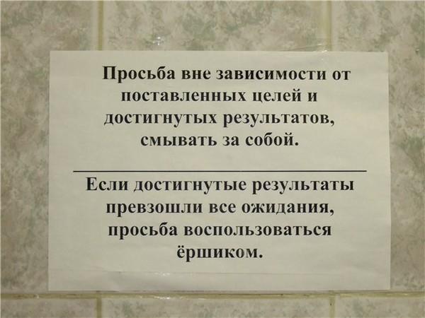 Картинки в туалет надпись
