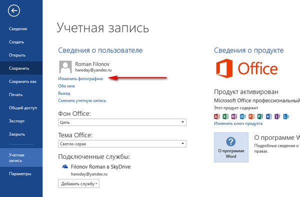 Office 2013 MS учётная запись officemicrosoftcom