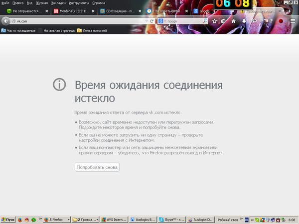 Tor browser время ожидания соединения истекло гирда tor browser to ubuntu hyrda вход